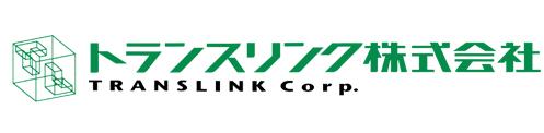 特許専門の翻訳会社 トランスリンク株式会社