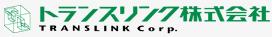 トランスリンク株式会社